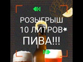 10 литров пива в подарок