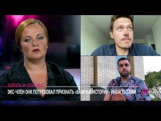 Бывший член ОНК Александр Ионов потребовал признать издание «Важные истории» и его главного редактора иностранными агентами