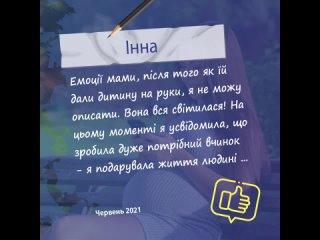 Видео от ♡ Суррогатное Материнство Украина ♡