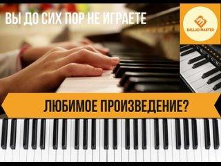 Vdeo de Онлайн-школа фортепиано (пианино)