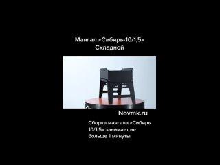 """Мангал """"Сибирь -10/1.5"""""""