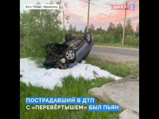 Пострадавший в жестком ДТП в Муравленко водитель был пьян
