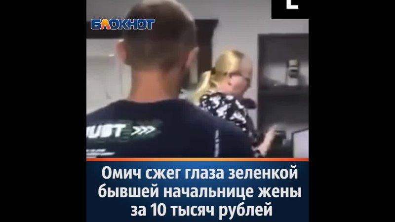 Омич сжег глаза зеленкой бывшей начальнице жены за 10 тысяч рублей