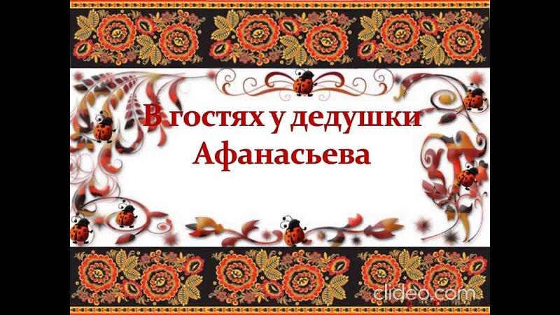 Видео от Васильевки Сельской Библиотеки