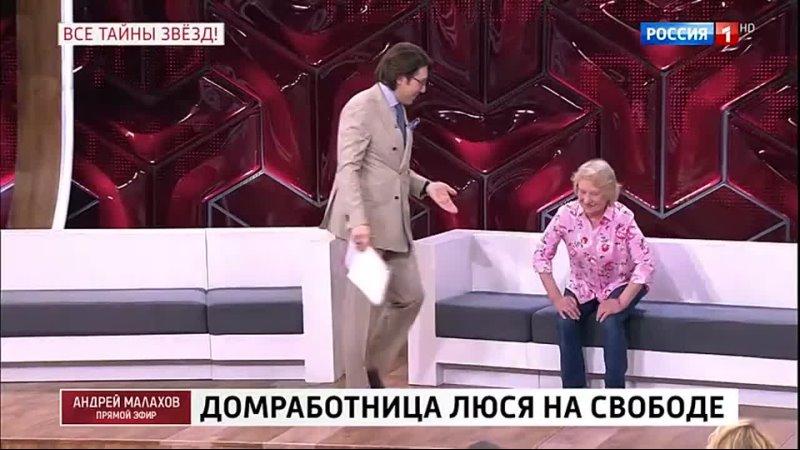 ВСЕ ТАЙНЫ ЗВЁЗД Домработница Люся на свободе Прямой эфир