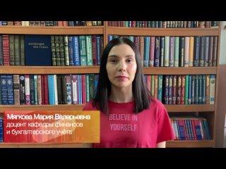 МАГИСТРАТУРА - Финансы и кредит (Денежно-кредитные и финансовые отношения)