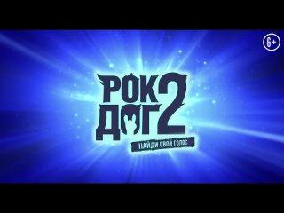 Рок Дог 2 (2021) - Русский трейлер