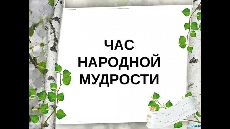 Час народной мудрости Пословицы о Дружбе разных народов мира к международному дню дружбы