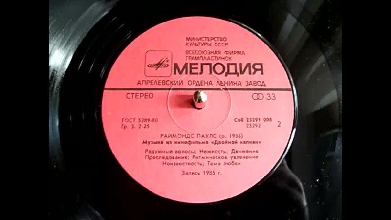 Раймонд Паулс Тема любви электронная музыка из фильма Двойной капкан 1985