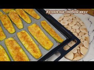 Кабачки больше не жарю, зачем долго стоять у плиты_ Можно приготовить еще вкуснее и быстрее. Ужин