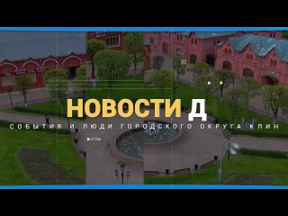 Видео от ТВ ПОИСК | Клинское телевидение
