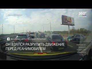 Мотоциклист разогнал машины в пробке перед скорой в Петербурге...Media Dump