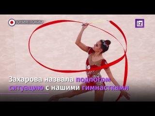 Захарова прокомментировала судейство гимнасток на ои в токио