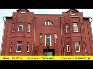 Купить коттедж п. Таманский| Переезд в Краснодарский край