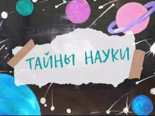 """Виртуальная выставка """"Тайны науки"""" (к Году науки и технологий)"""