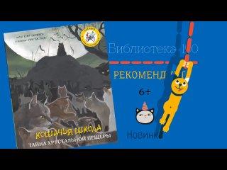 Video by Библиотека №100 ЦБС ВАО