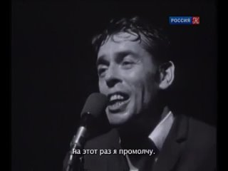 Jacques Brel - Jef (Live Les Adieux à l'Olympia 1966) RU sub