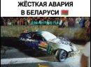 Жесткая Авария в Беларуси! NDNF