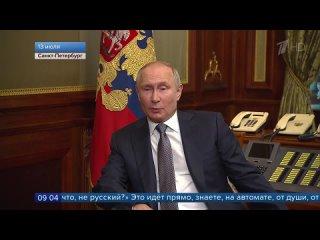 Владимир Путин ответил на вопросы о своей статье «Об историческом единстве русских и украинцев»