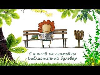 来自Библиотека № 1 Нижний Тагил的视频