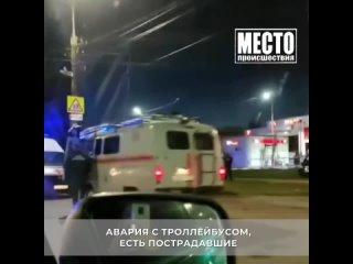 Авария с троллейбусом, есть пострадавшие