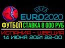ФУТБОЛ-ЕВРО-2020-ИСПАНИЯ-ШВЕЦИЯ-14.06.2021-22-00-СТАВКА-8000руб.ТikTok - @bookmaker_live