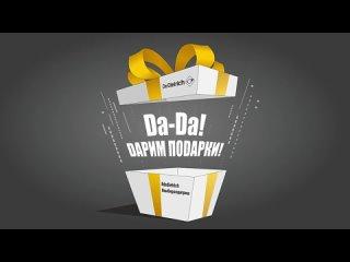 Видео от De Dietrich Russia
