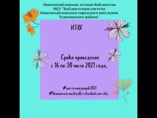 Видео от Новомихайловскаи-Детскаи Библиотеки