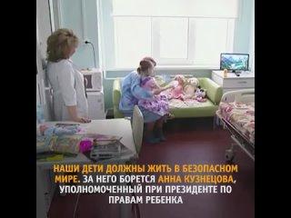 Анна Кузнецова – безопасное детство