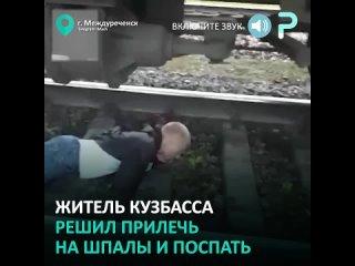 Мужчина уснул на путях