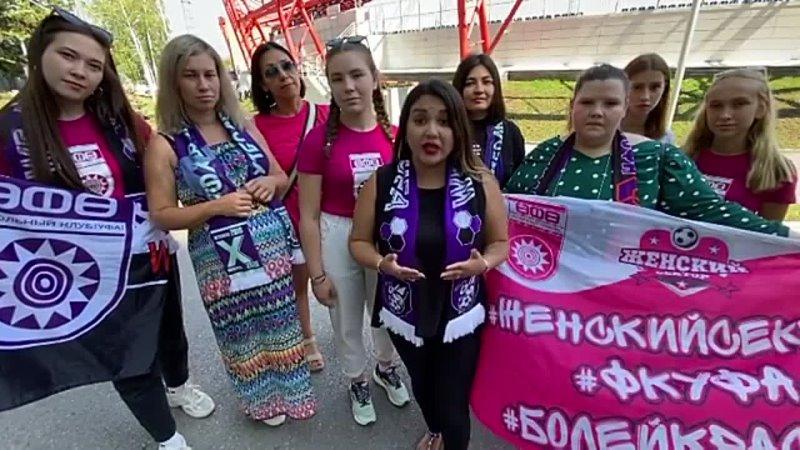 Видеообращение женского сектора ФК Уфа