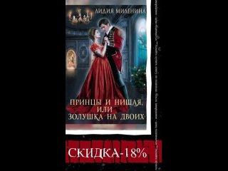"""Сегодня книгу """"принцы и нищая"""" можно купить с большой выгодой -18% - УСПЕЙ КУПИТЬ!"""