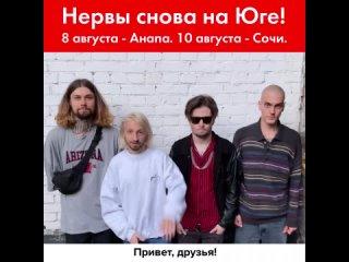 Видео от НЕРВЫ В АНАПЕ |