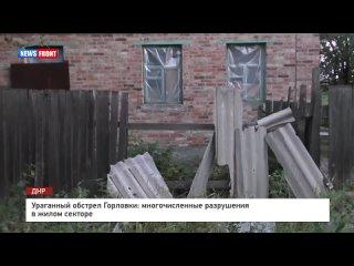 Ураганный обстрел Горловки_ многочисленные разрушения в жилом секторе