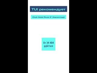 Турагентство Вокруг Света Астрахань kullanıcısından video