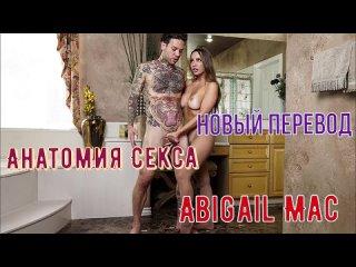 Abigail Mac - Анатомия секс (porno full hd 1080 brazzers anal big tits порно с переводом диалогами кунилингус инцест анал секс