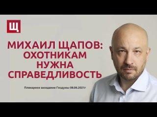 Video by Mikhail Schapov