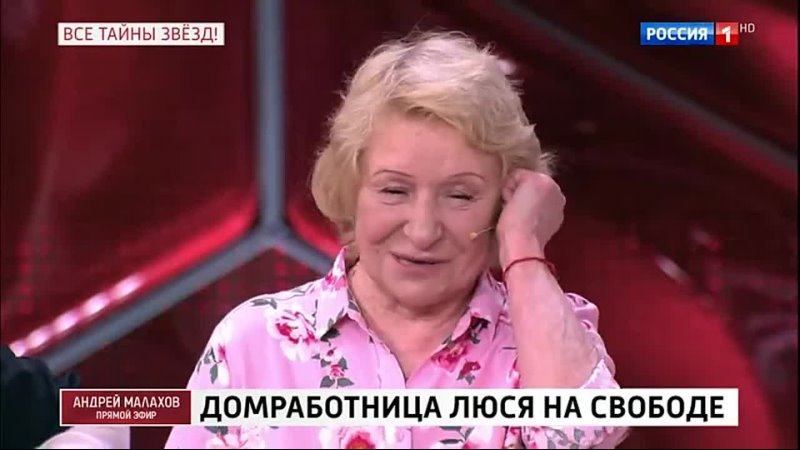 Прямой эфир с Андреем Малаховым Домработница Люся на свободе