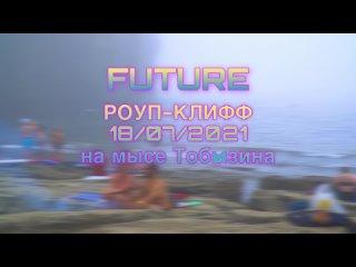 18 июля'21 «FUTURE» роуп-клифф @Тобизина