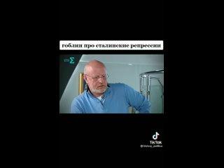 Гоблин про Сталинские репрессии.