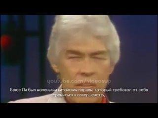 _Брюс Ли бил 300 кг мешок и переламывал его пополам_ - Джеймс Коберн о Брюсе Ли (RUS) (720p)
