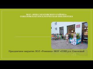 Видео от Соколовскаи-Поселенческаи-Библио Обособленное-Подразделение
