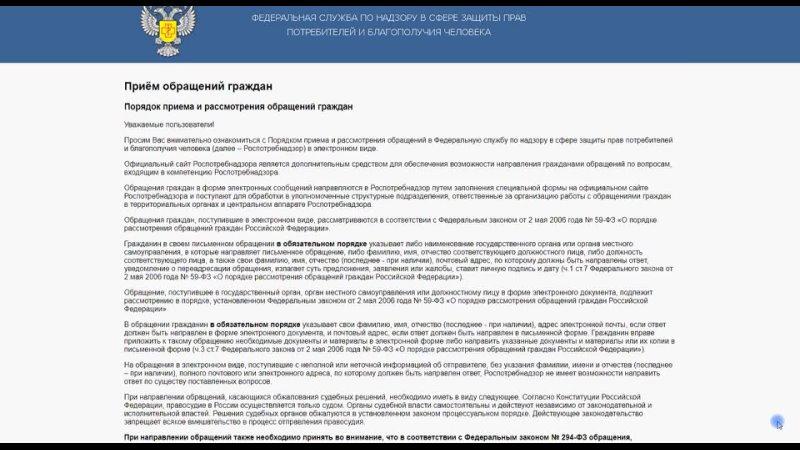 Инструкция для отправки обращений в электронной форме в РПН