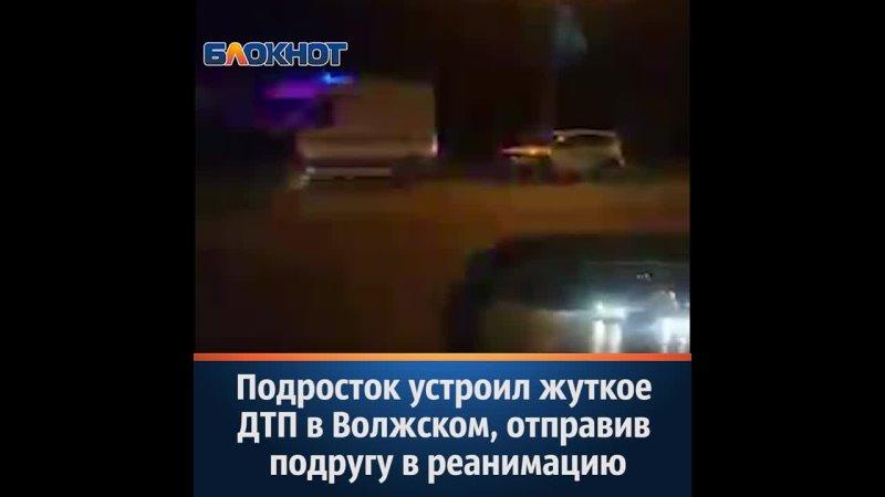 Подросток устроил жуткое ДТП в Волжском отправив подругу в реанимацию