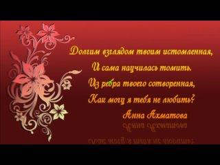 Еще раз про любовь. Анна Ахматова