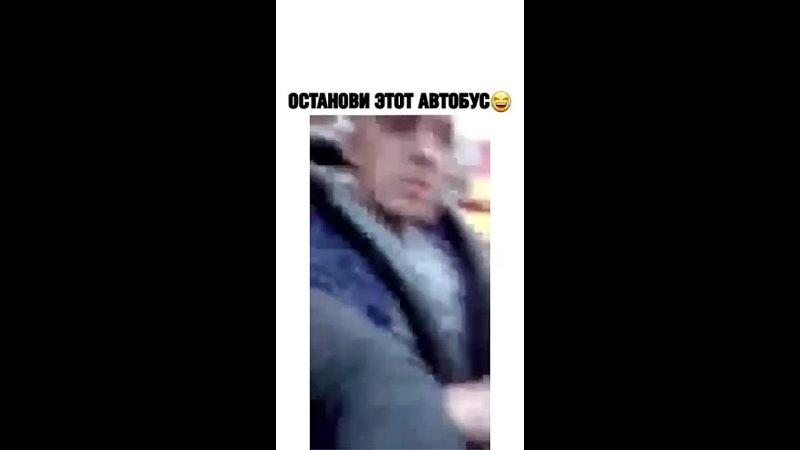 Останови этот автобус