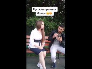 Россиянка прямо на улице принимает ислам (пинг очень долгий)