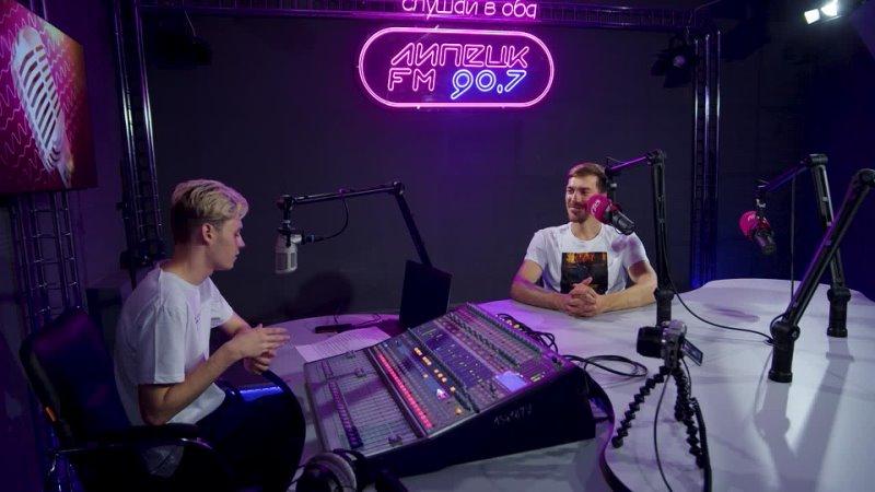 Даниил Карпов LipetskFM в программе СтереоПятница
