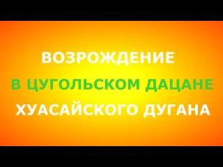 Video von Bator Chimitdorzhin