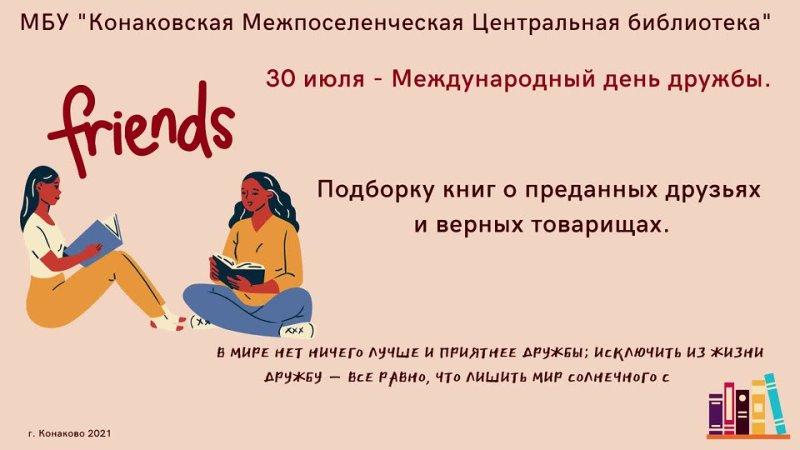 Видео от Конаковская Центральная взрослая библиотека